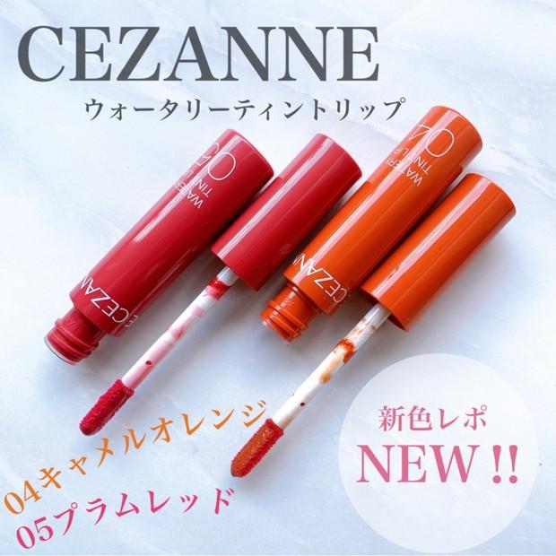 【新色レビュー】7月20日CEZANNEの大人気ティントリップから大人可愛いカラー2色登場♡660円とは思えない最強プチプラリップをご紹介します💄