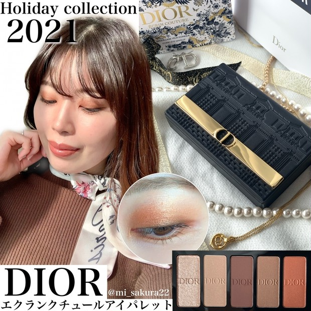 Dior【クリスマスコフレ2021】エクランクチュールアイパレット開封レビュー★色み・メイク方法も解…