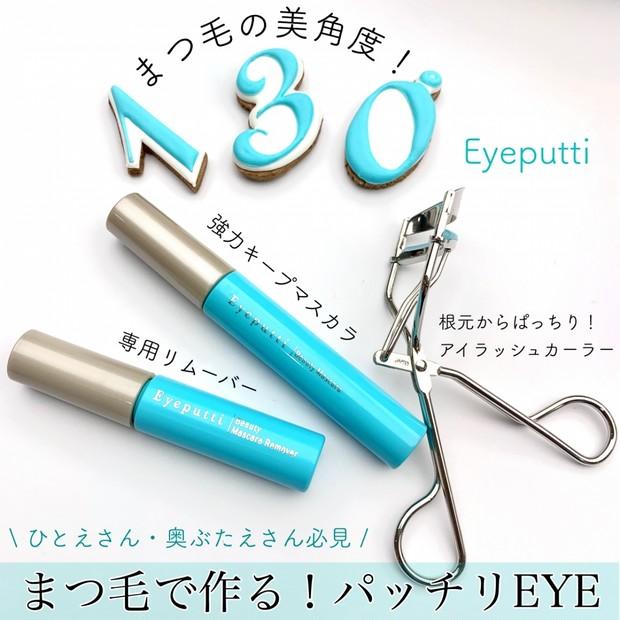 【まつげ事情♡︎】目を大きく見せる!まつげの角度130°が肝だった!【Eyeputti -アイプチ-】3種の神器で作るテク不要のぱっちり目♡︎
