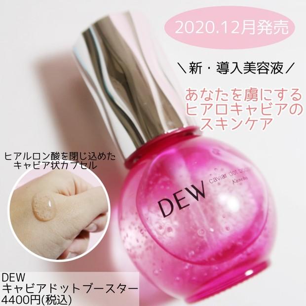 【動画あり】12月発売のDEWの新・導入美容液キャビアドットブースターであなたを虜にするスキンケア始めてみませんか?
