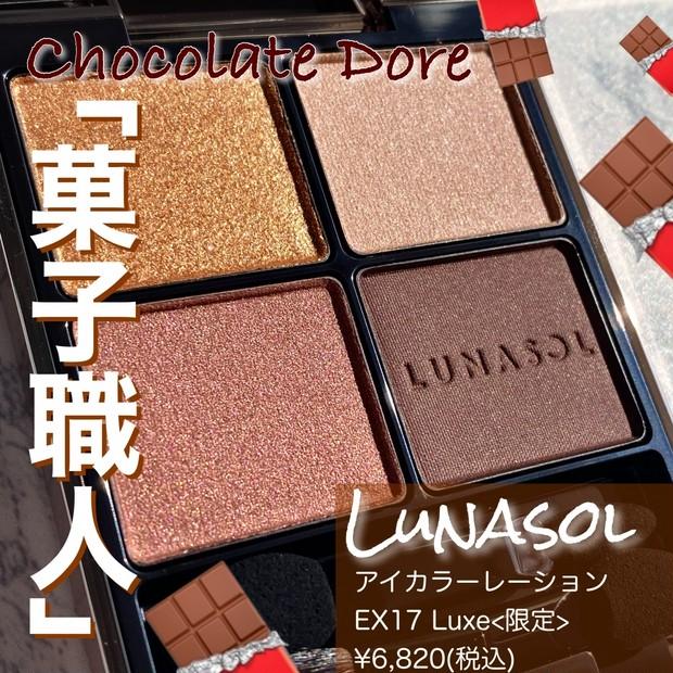 【2021クリスマスコフレ】11月19日発売。LUNASOLのゴールドチョコのような甘く上品なアイシャドウパレット〜菓子職人〜