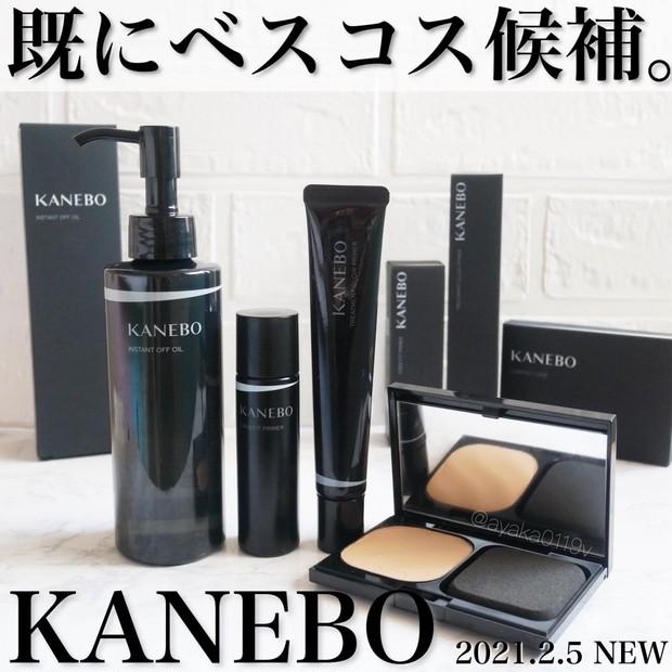 【既にベスコス候補】KANEBO新作ファンデ「メルティフィールウェア」がマスクメイクにおすすめすぎる!《2021.2.5発売》