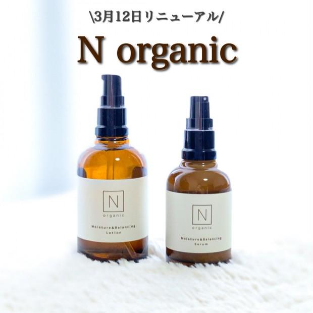 """【N organic】リピート率No.1のべーシックシリーズが初のリニューアル! 揺らぎにくい肌に整える""""肌幹スキンケア""""で美しさを引き出す!"""