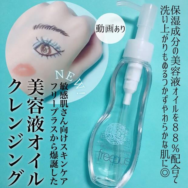 【動画あり】フリープラスから新発売!美容液オイルクレンジングをレビュー✍️【敏感肌スキンケア】