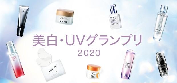 美白・UVグランプリ 2020