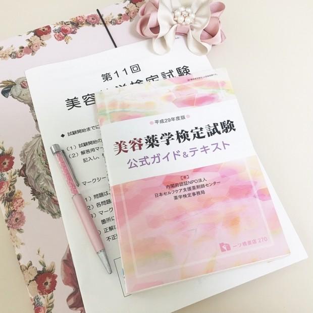 6月4日開催!美容薬学検定試験を受けてきました