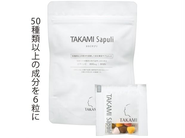 タカミ タカミサプリ [栄養機能食品] 15包 ¥3889