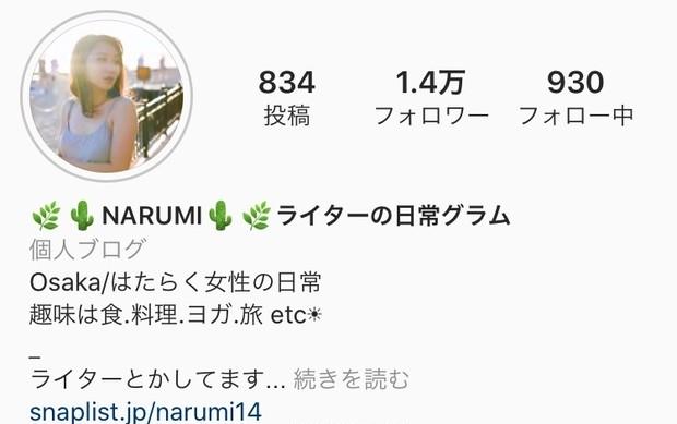MAQUIA(マキア)ブロガー/NARUMI/美容ルーティーンまとめ/_narumi14_