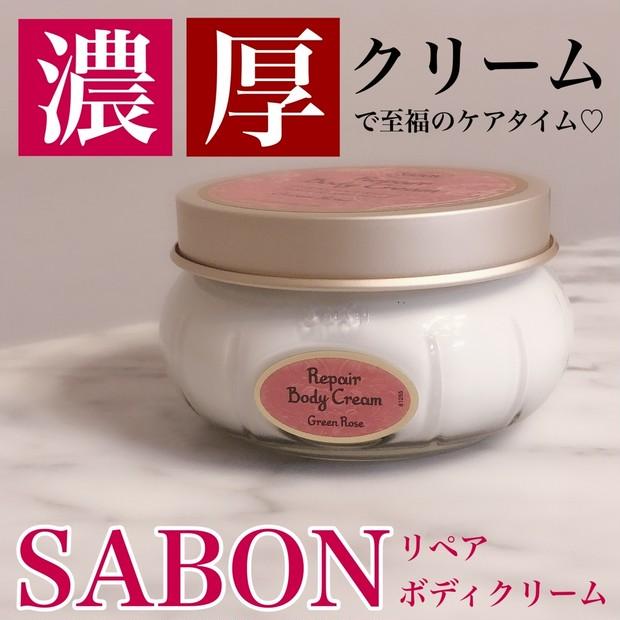 【翌朝も続く保湿感にうっとり♡】SABONで一番保湿力の高いボディークリームが新発売!