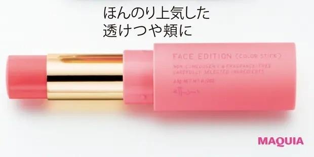 【石井美保さん厳選化粧品】エテュセ フェイスエディション (カラースティック)03