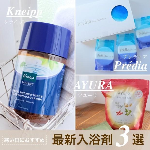 寒い日や疲れた日に! おすすめ最新入浴剤3選_1