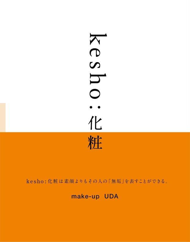 メイクアップアーティスト・UDA氏の初となる書籍「kesho:化粧」が発売に! 今までにない「化粧本」が完成_1