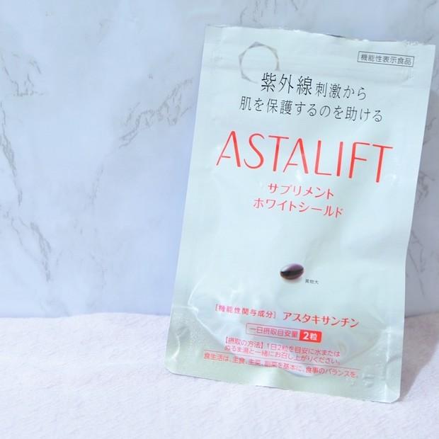 飲む紫外線ケア!ASTALIFTホワイトシールドで簡単予防