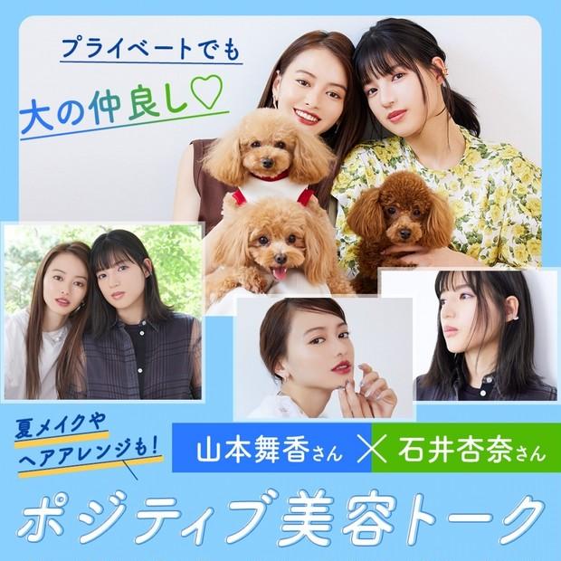 石井杏奈さんマキアオンライン初登場!