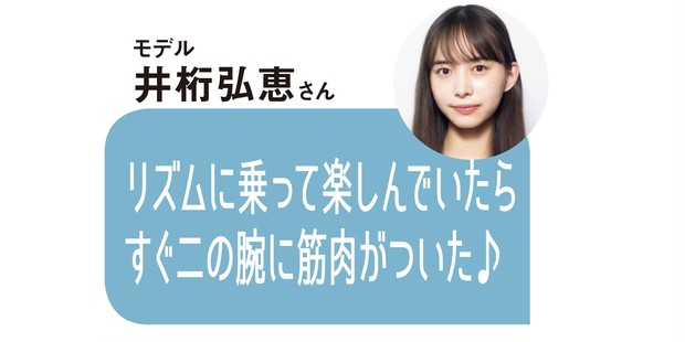モデル 井桁弘恵さんのコメント