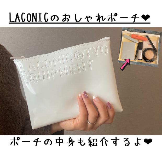 LACONIC(ラコニック)のコスメポーチとリアルな携帯コスメをご紹介♡