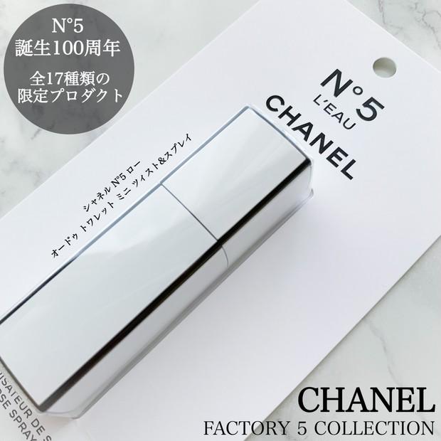 【CHANEL】N゜5誕生から100年目!特別なコレクション「ファクトリー 5 コレクシオン」を動画・画像付きでご紹介!