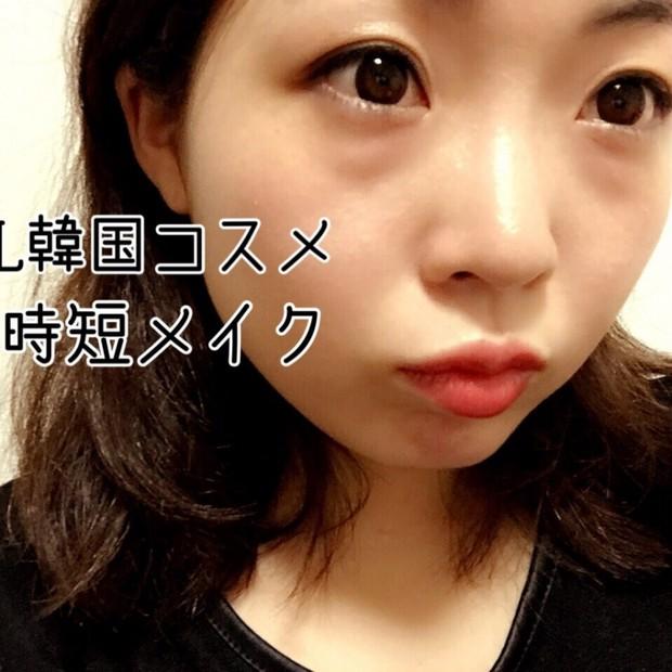 【動画】ALL韓国コスメで時短メイク!