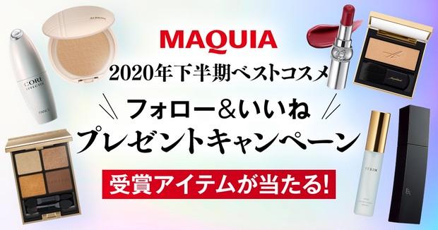 【Instagram フォロー&いいね プレゼントキャンペーン】MAQUIA 2020年下半期ベストコスメが当たる!