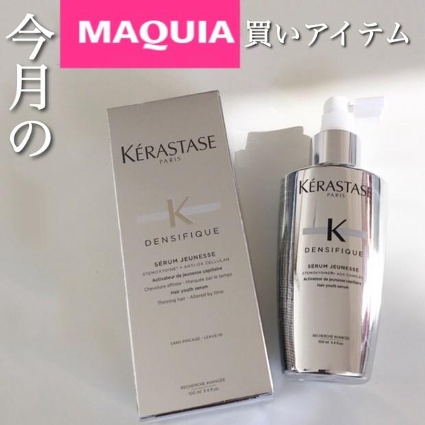 今月のMAQUIA買いアイテムは、アラフォーには他人事じゃないケラスターゼの白髪ケアアイテム、アドジュネス!