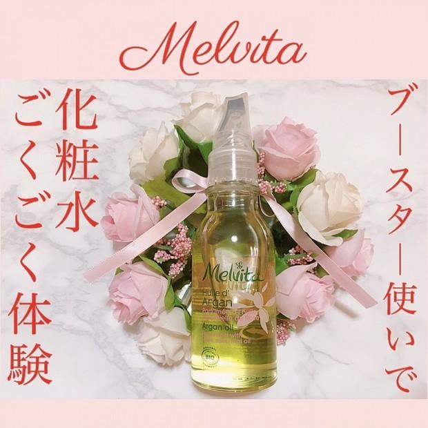 まるっと全身保湿!!『化粧水ごくごく体験』【Melvita ビオオイル アルガンオイル ローズ】(s0n0kaです)