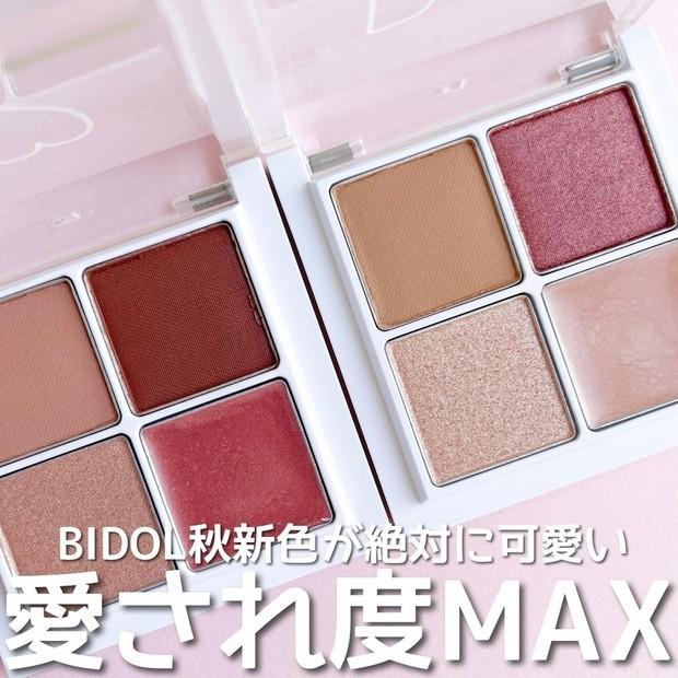 元NMB48あかりんプロデュースB IDOL限定色が絶対に可愛いと話題!あなたはどっちの色にする?画…