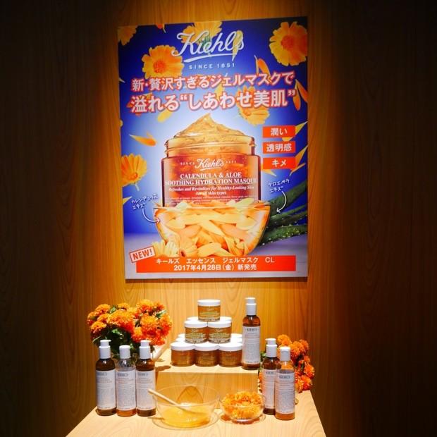 【Kiehl's☆新製品発表会】しあわせ美肌を作るロングセラーシリーズ待望の贅沢ジェルマスク!