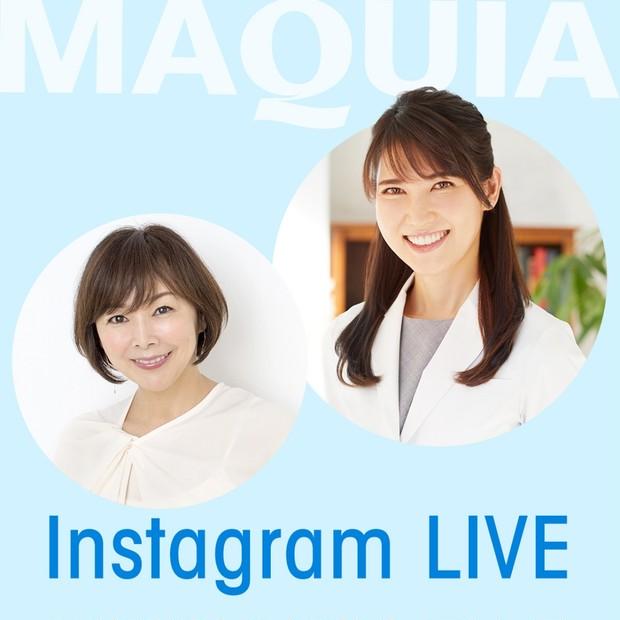 友利 新先生と小田ユイコさんが語り尽くす! 2021最新ブライトニング&UV【マキアインスタライブ】