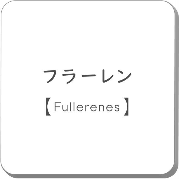 【医師が監修】フラーレンとは? 美容に役立つ成分の特徴について-美容成分事典-