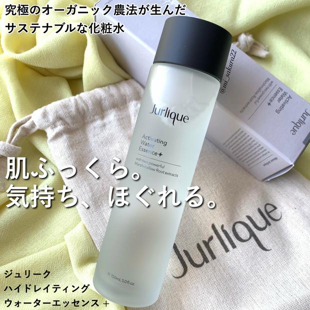 オーガニック好き必見◆ジュリーク ハイドレイティング ウォーターエッセンス + でふっくら潤う肌に