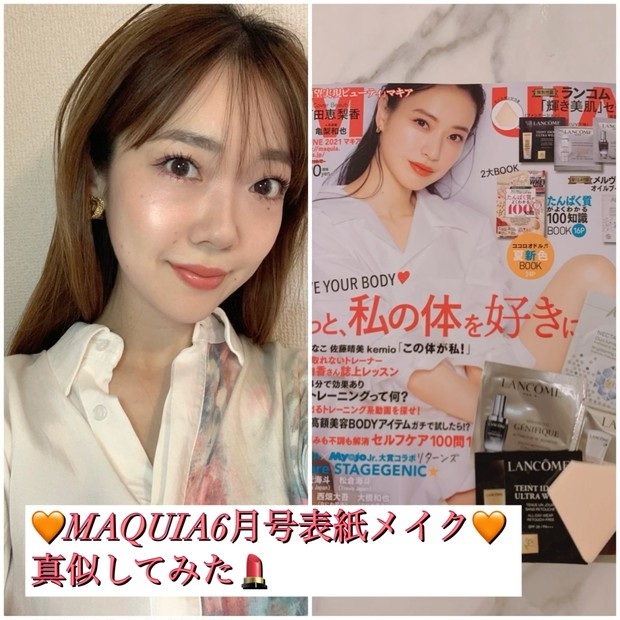 【💄誰でも出来る真似メイク💄 】MAQUIA6月号の表紙を真似してみた!
