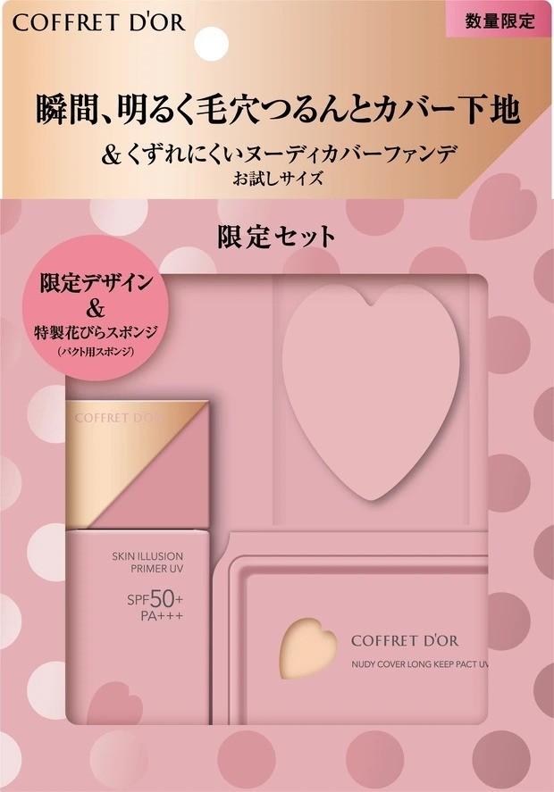 【桜コスメ2021】コフレドール スキンイリュージョン プライマーUV リミテッドセットc