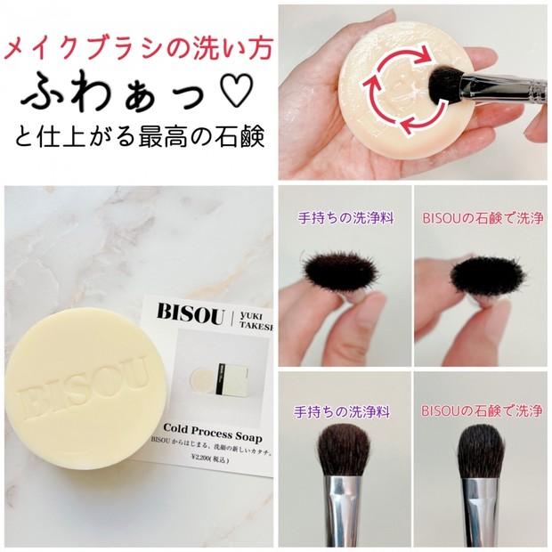 【メイクブラシ洗い方&洗う頻度】毛がふんわり仕上がるオススメBISOUコールドプロセス石鹸