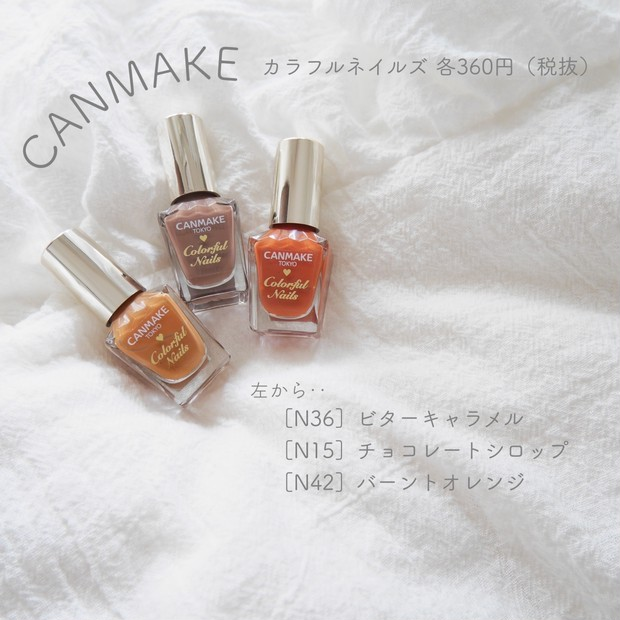 【プチプラネイル】こっくりカラーが可愛いCANMAKEの秋ネイル3色♩