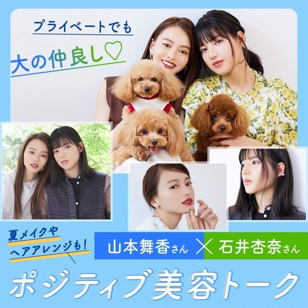 プライベートでも大の仲良し♡ 山本舞香と石井杏奈のポジティブ美容トーク