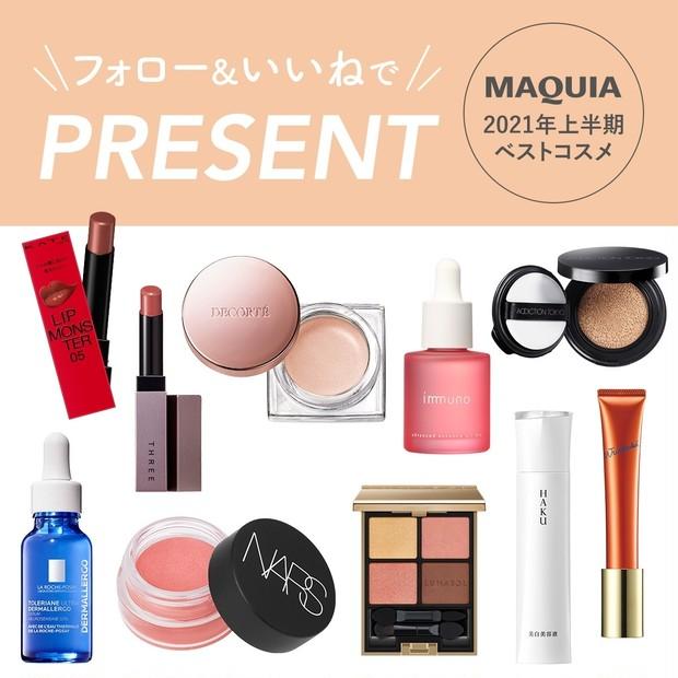 """【インスタグラム""""フォロー&いいね""""プレゼントキャンペーン】MAQUIA 2021年上半期ベストコス…"""