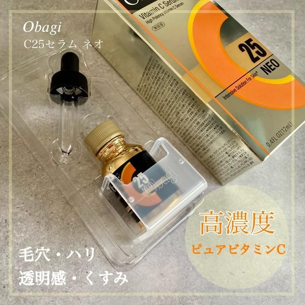 【マスク肌荒れにも有効!】高濃度ピュアビタミンC配合のオバジC25セラムネオなら翌朝の肌状態に安心が持てる。