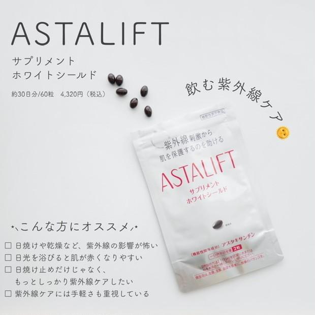 【飲む紫外線ケア】今年の夏はASTALIFTの新サプリで紫外線ケア!