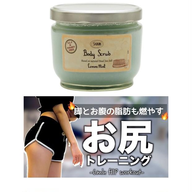 ボディスクラブ L レモン•ミント 600g ¥4900/SABON Japa