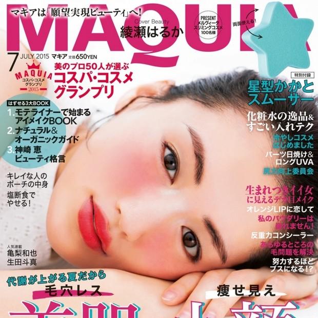 マキア7月号本日発売です!
