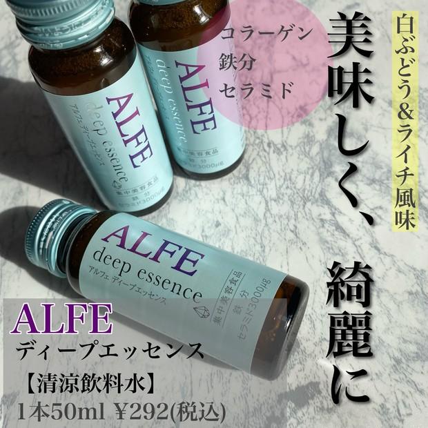 アルフェ ALFE アルフェ ディープエッセンス 美容ドリンク 清涼飲料水