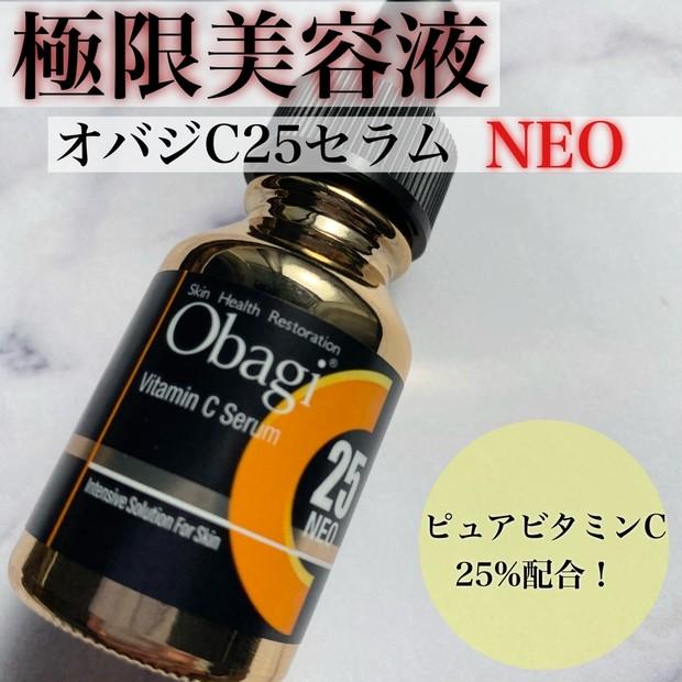 前代未聞!ピュアビタミンC25%配合の万能美容液オバジC25セラム NEO