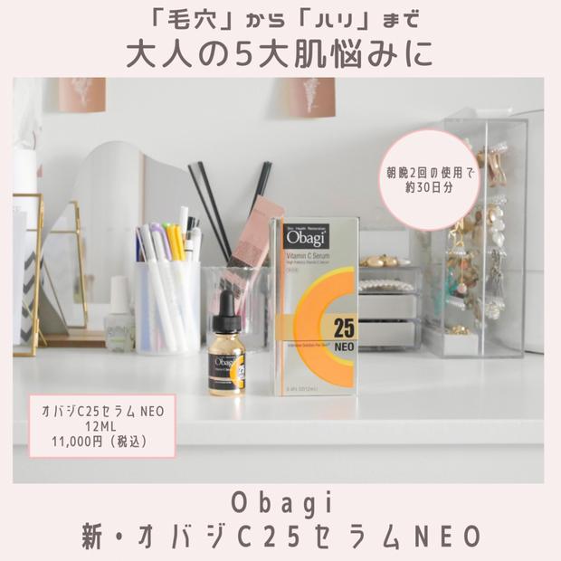 【毛穴ケア】何本リピートしたかわからない!オバジの優秀美容液、オバジC25セラム NEOが最高過ぎる。