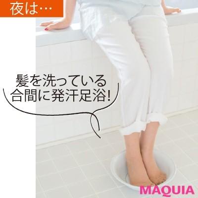 【夏バテ対策】発汗効果の高い炭酸の入浴剤をお湯を張った洗面器に入れ、洗髪をしている間に足を浸して足浴を。