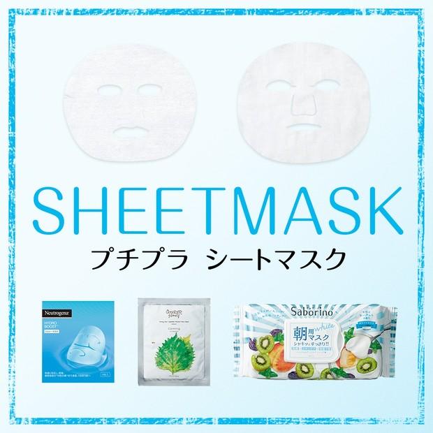 プチプラシートマスク