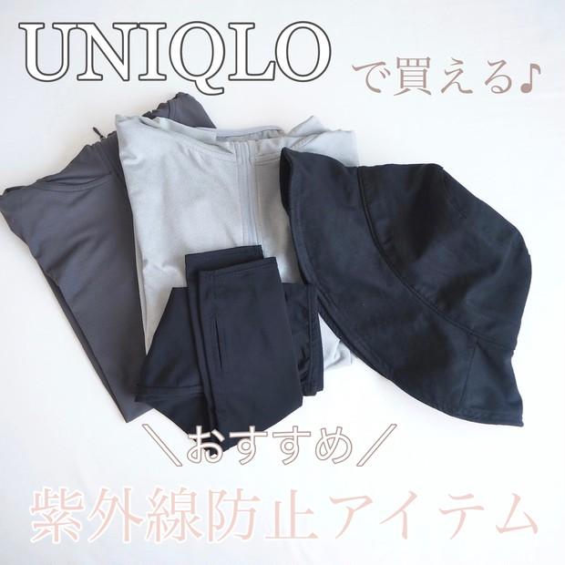 UNIQLO(ユニクロ)UVカットアイテム