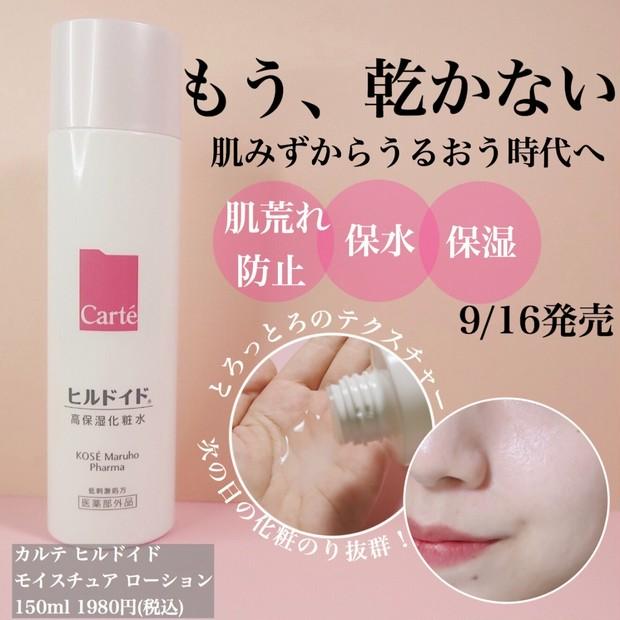 9月16日発売【高保湿スキンケア カルテ ヒルドイドでマスクによる肌荒れを解決】