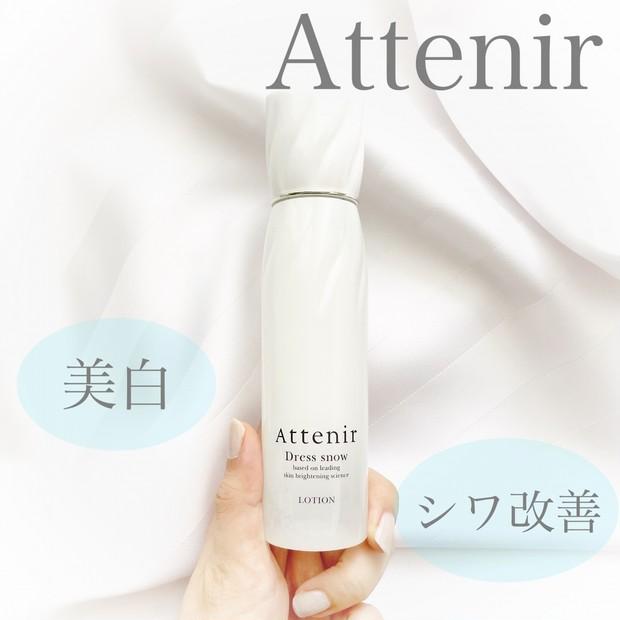 【Attenir(アテニア)】美白&シワ改善のダブルの効果!高コスパな化粧水