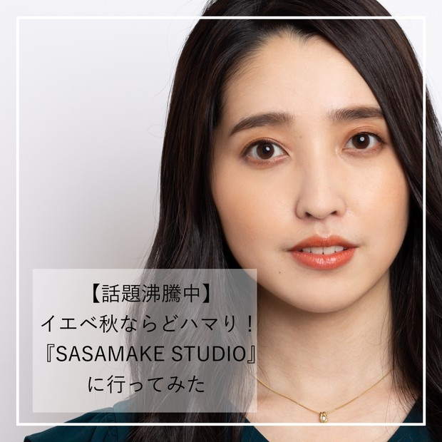 【話題沸騰中】イエベ秋なら最強にどハマり!『SASAMAKE STUDIO』に行ってみた