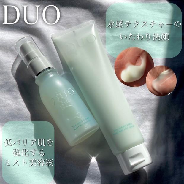 ゆらぎ肌さん必見!DUO(デュオ)新製品の洗顔で角質ケア&保湿!メイクの上から使えるミストも出るよ!